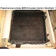 Радиатор вод.охлажд. ДОН (6-ти рядн.) (пр-во г.Оренбург) 250У.13.010-4