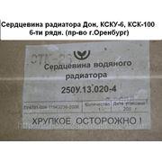 Сердцевина радиатора Дон, КСКУ-6, КСК-100 6-ти рядн. (пр-во г.Оренбург)