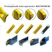 KEMMER (Германия) — токарный инструмент для отрезных и кановочных операций фото
