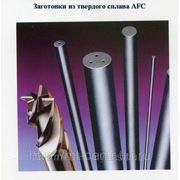 AFC (Германия) — твердосплавные стержни — заготовки различных форм фото