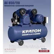 Поршневой компрессор с ременной передачей Кратон AC 850/110 фото