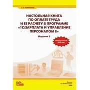 Книги и журналы бухгалтерские фото