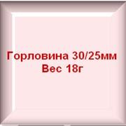 Преформы горловина 30/25мм вес 18г фото