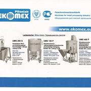 Перемешиватели рассола UMS 150 - 1000 л. фото