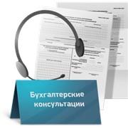 Консультации по бухгалтерскому учету и налогообложению в Киеве фото