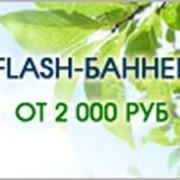 Создание flash-баннеров фото