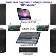"""Комплект звукового оборудования """"Премиум"""" фото"""