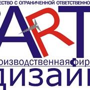 "ООО ""ART Дизайн"" Студия интерьера фото"