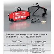 Тормозные колодки Fenox 1Кт Перед 2110 фото