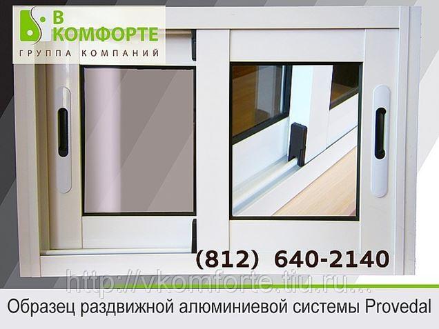 Алюминиевая раздвижная система provedal для балконов и лоджи.
