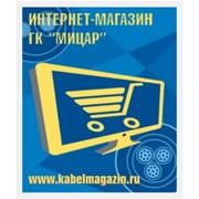 Www.kabelmagazin.ru. Интернет-магазин ГК Мицар. Продажа кабеля, провода, арматуры фото