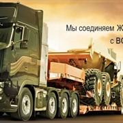 Грузоперевозки из Ростова-на-Дону по России