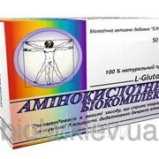 Аминокислотный биокомплекс 50 капсул фото
