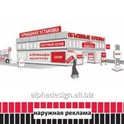 Наружная реклама (изготовление, монтаж). фото