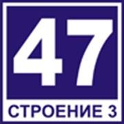 Офисные и фасадные таблички, домовые номера фото