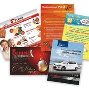 Акционное предложение по печати листовок и плакатов фото