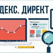 Контекстная реклама на Яндексе фото