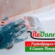 Реставрация ванн методом эмалировки по суперцене фото