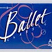 """Бумага """"Ballet Classiс"""" А3"""