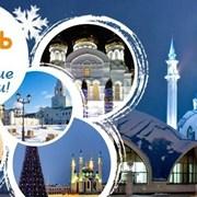 Новогодние туры в Казань фото