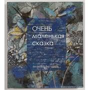 """Книга """"Очень маленькая сказка"""" фото"""