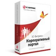 1С-Битрикс: Корпоративный портал, внедрение и обучение работе фото