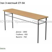 Стол 3-местный СТ-5А, 22011 фото