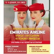 Вакансия: СТЮАРДЕССА от Emirates Airline фото