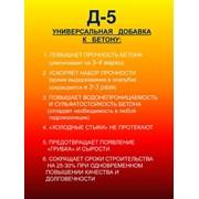 гидрофобизатор Д-5 фото