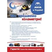 Автомобили коммерческие AVIA D75,D90,D100,D120 фото