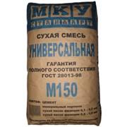 Сухая смесь М150 Универсальная МКУ Стандарт