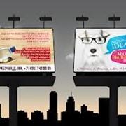 Размещение рекламы на бордах, билбордах фото