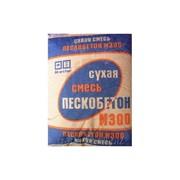 Сухая смесь М 300 пескобетон Воскресенск 50 кг мешок фото