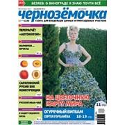 Размещение рекламы в газете Черноземочка фото