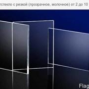 Акриловое стекло (Оргстекло (органическое)) 2,3,4,5,6,8 мм. Резка в разме. Доставка по Всей Республике. фото