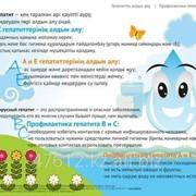 Плакат Профилактика гепатита К.8 фото