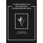 Книга Гидравлическая штамповка в ювелирном деле фото