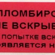 Наклейки номерные (пломба-наклейка) фото