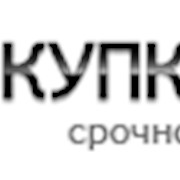Скупка Авто - Срочный выкуп и скупка авто в Москве, выкуп дорогих авто фото