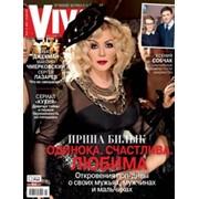 Журнал Viva! фото