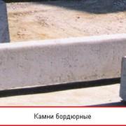 Камни бордюрные фото