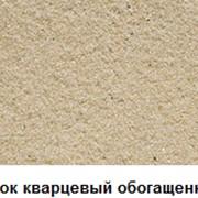 Песок кварцевый обогащенный фото
