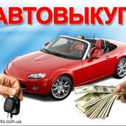 Выкуп автомобилей фото