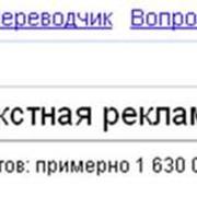 Контекстная реклама в Гугле, Яндексе... фото