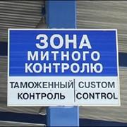 Услуги таможенного брокера в Донецке - ФОП Ковалева Т.И. фото