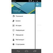 Мобильное приложение для сферы ЖКХ фото