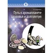 Продукт Бр. Путь к Аромапланете 9761 фото