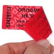 Пломба наклейка Уфа самоклейка номерная фото