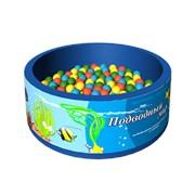 Сухой бассейн с шариками Подводный мир фото