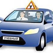 Обучение профессиональному вождению